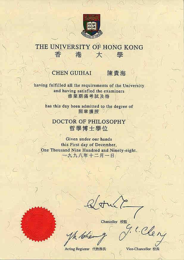 Homepage of Dr  Guihai CHEN